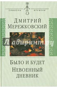 Было и будет. Дневник 1910-1914. Невоенный дневник. 1914-1916