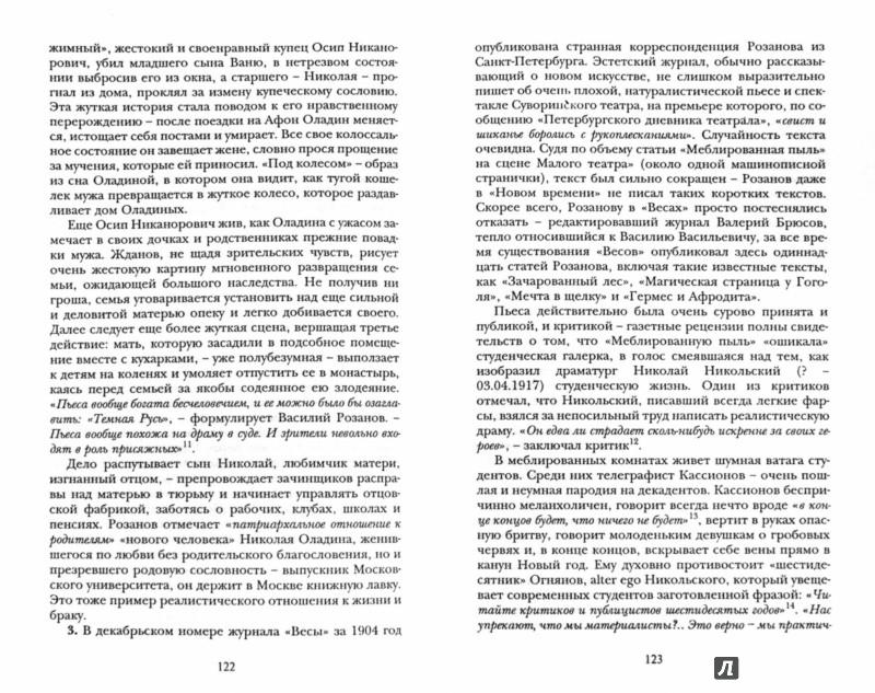 Иллюстрация 1 из 5 для Театральные взгляды Василия Розанова - Павел Руднев | Лабиринт - книги. Источник: Лабиринт