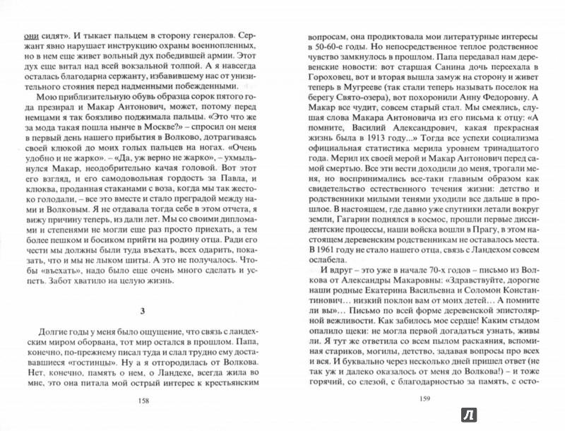 Иллюстрация 1 из 15 для В наших переулках: Биографические записи - Екатерина Старикова | Лабиринт - книги. Источник: Лабиринт