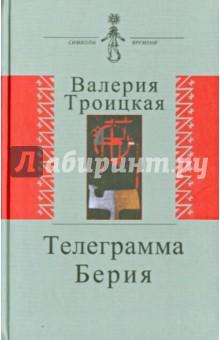 Телеграмма Берия. Документальная проза юрий лотман в моей жизни воспоминания дневники письма