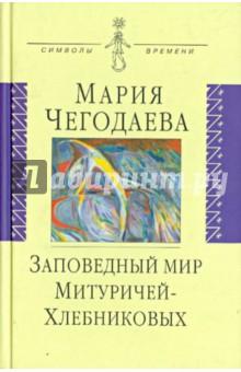 Заповедный мир Митуричей-Хлебниковых. Вера и Петр