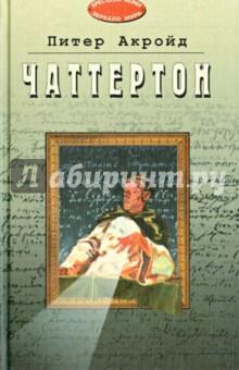 Чаттертон