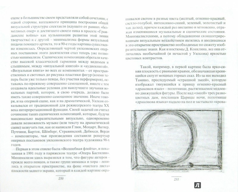 Иллюстрация 1 из 36 для Роберт Уилсон. Театр художника - Виктор Березкин | Лабиринт - книги. Источник: Лабиринт