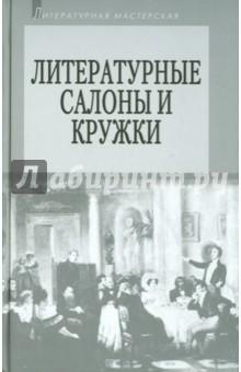 Литературные салоны и кружки. Первая половина XIX века