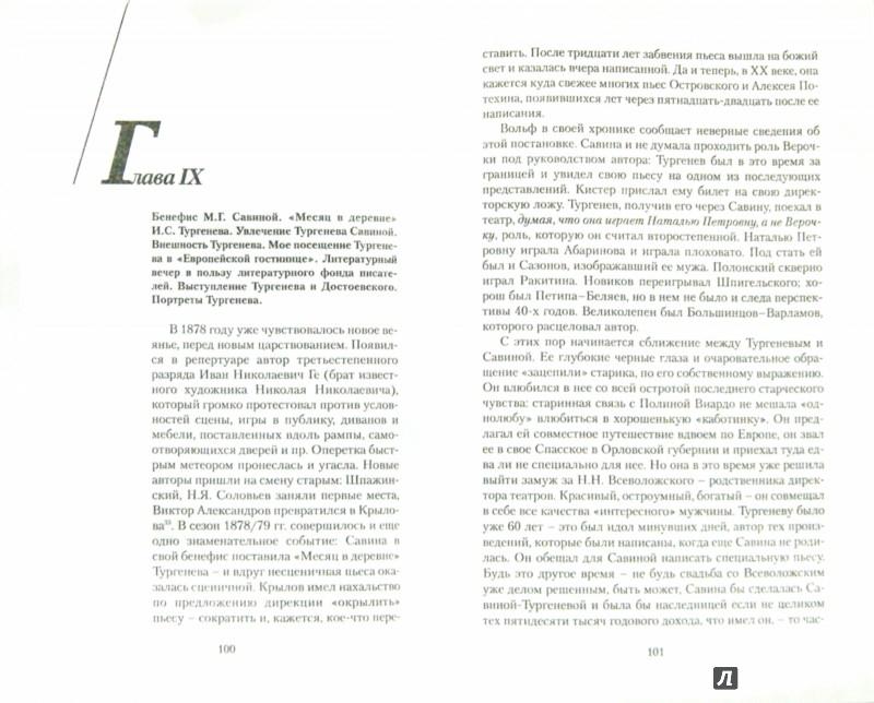 Иллюстрация 1 из 6 для Книга жизни. Воспоминания. 1855-1918 - Петр Гнедич | Лабиринт - книги. Источник: Лабиринт