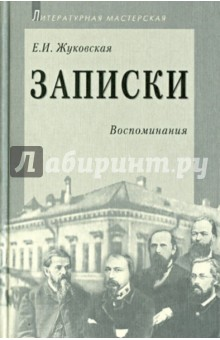 Записки московские воспоминания шестидесятых годов