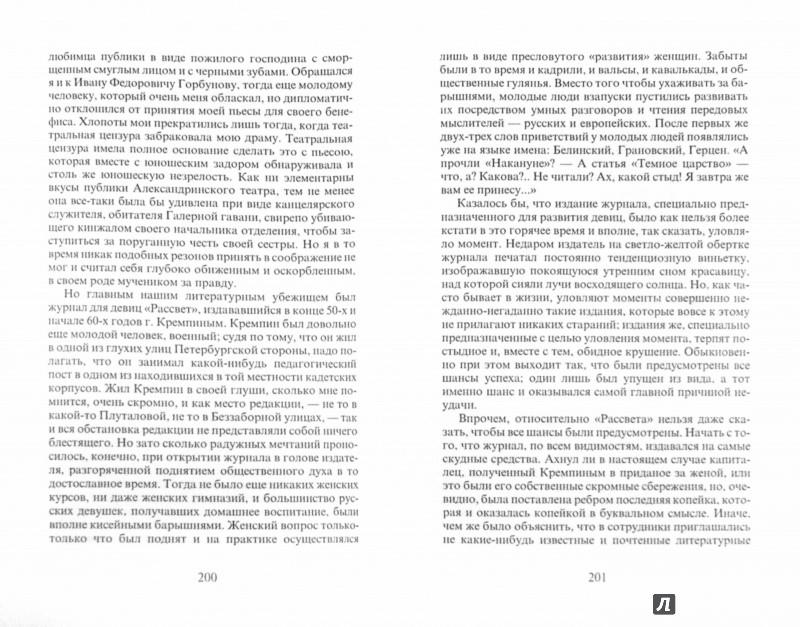 Иллюстрация 1 из 16 для Литературные воспоминания - Александр Скабичевский | Лабиринт - книги. Источник: Лабиринт