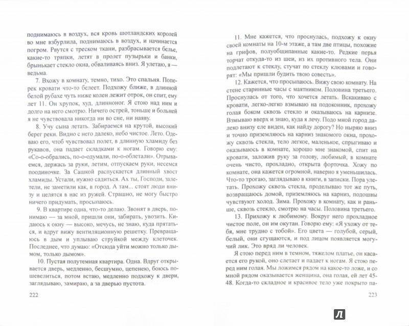 Иллюстрация 1 из 11 для Прочь от реальности - Вадим Руднев | Лабиринт - книги. Источник: Лабиринт
