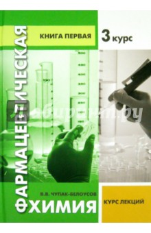 Фармацевтическая химия. Курс лекций. 3 курс  Книга 1