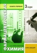 Фармацевтическая химия. Курс лекций. 3 курс. Книга 1
