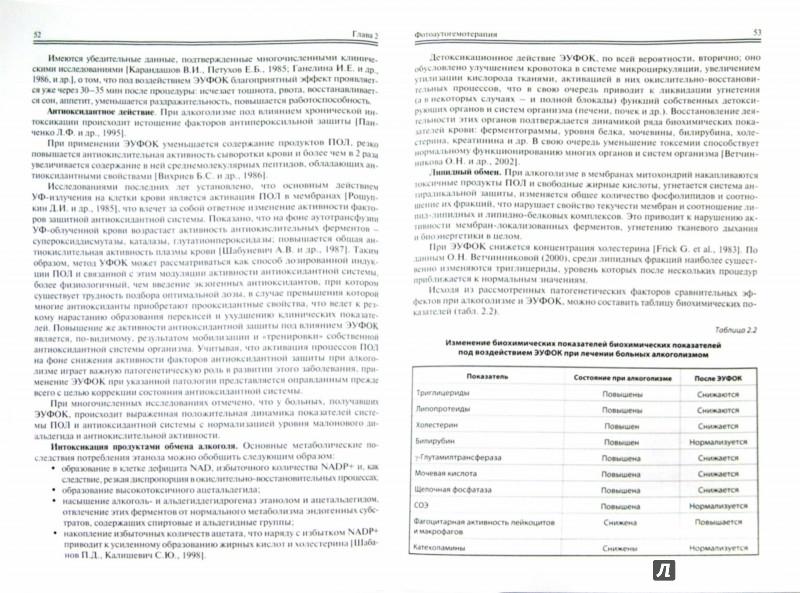 Иллюстрация 1 из 4 для Фотоаутогемотерапия при алкоголизме - Дронова, Карандашов, Дронов | Лабиринт - книги. Источник: Лабиринт