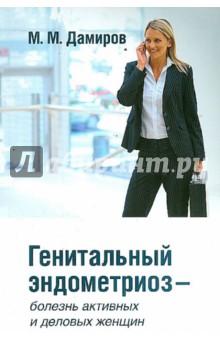 Генитальный эндометриоз - болезнь активных и деловых женщин