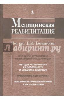 Медицинская реабилитация. Книга 1 медико социологический мониторинг руководство