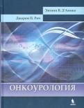 Онкоурология