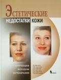 Эстетические недостатки кожи. Коррекция методом дермабразии