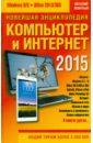 Новейшая энциклопедия: Компьютер и Интернет 2015, Леонтьев В. П.