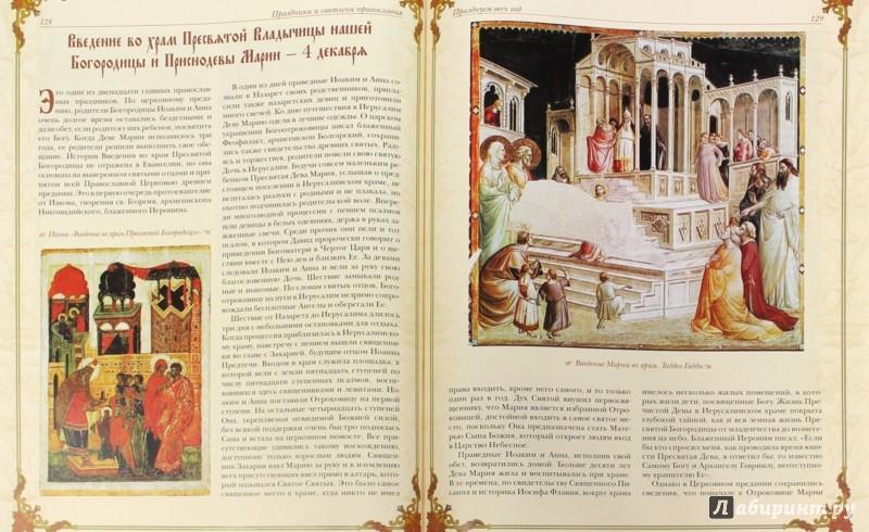 Иллюстрация 1 из 9 для Праздники и святыни православия (футляр) - Елена Прокофьева | Лабиринт - книги. Источник: Лабиринт