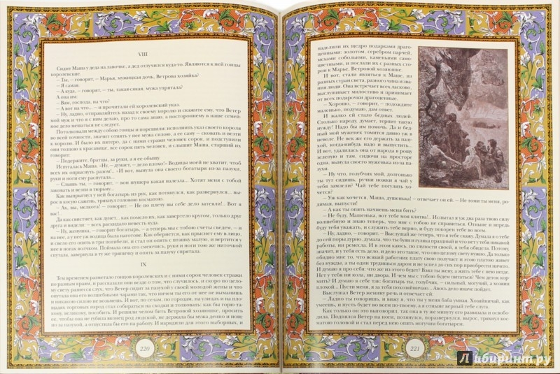 Иллюстрация 1 из 27 для Сказки русских писателей (кожа) | Лабиринт - книги. Источник: Лабиринт