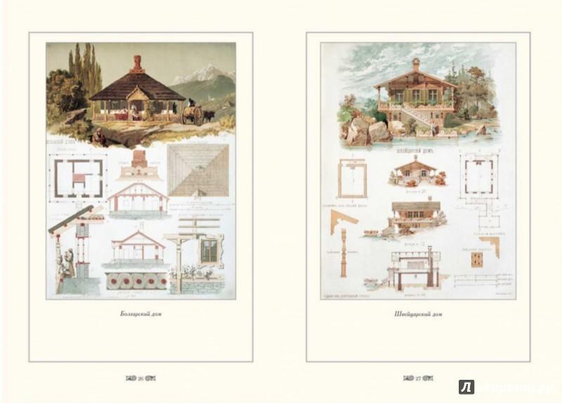 Иллюстрация 1 из 5 для МС. Хозяйственный строитель | Лабиринт - книги. Источник: Лабиринт