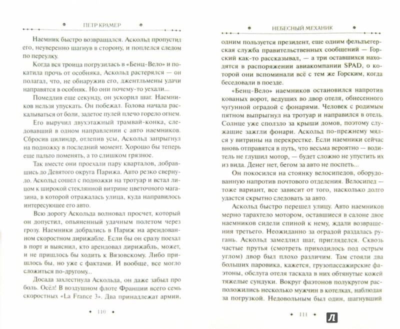 Иллюстрация 1 из 7 для Небесный механик - Петр Крамер | Лабиринт - книги. Источник: Лабиринт