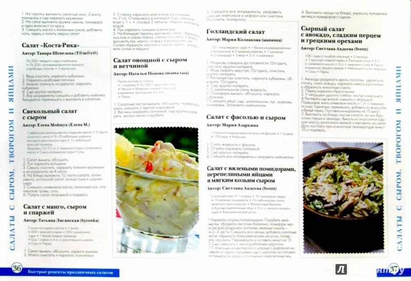 Иллюстрация 1 из 10 для Быстрые рецепты праздничных салатов | Лабиринт - книги. Источник: Лабиринт