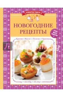Новогодние рецепты книги эксмо все блюда для поста
