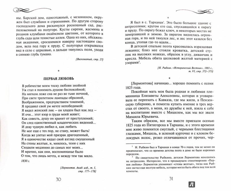 Иллюстрация 1 из 8 для Лермонтов в жизни и смерти - Павел Щеголев | Лабиринт - книги. Источник: Лабиринт