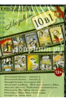 Zakazat.ru: 10 в 1. Киношедевры. Мюзиклы (DVD).