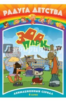 Радуга детства. Зоопарк (DVD) лазарева и лось в облаке
