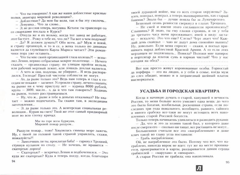 Иллюстрация 1 из 14 для Собрание сочинений. Том 12. Рай на земле - Аркадий Аверченко | Лабиринт - книги. Источник: Лабиринт