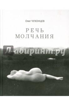 Отзывы к книге «Речь молчания» Чухонцев Олег Григорьевич