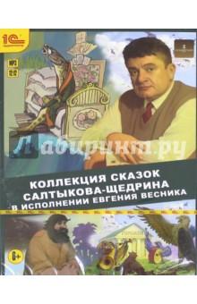 Коллекция сказок Салтыкова-Щедрина (CDmp3)