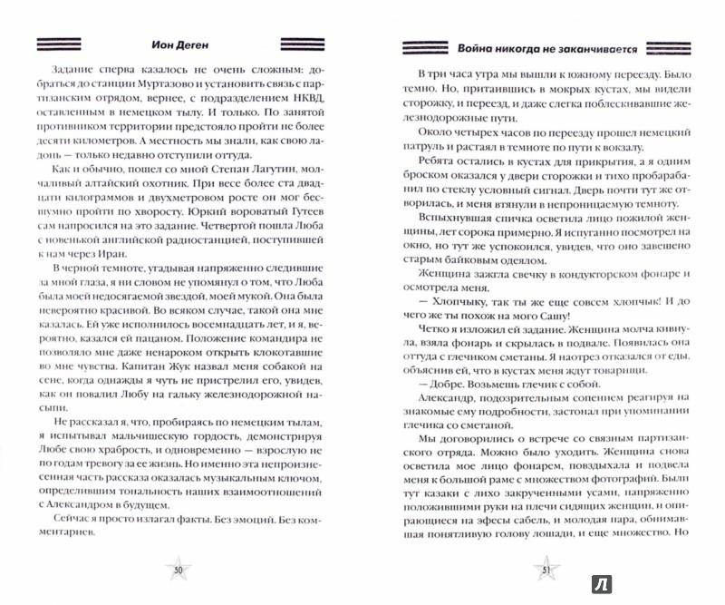 Иллюстрация 1 из 13 для Война никогда не кончается - Ион Деген | Лабиринт - книги. Источник: Лабиринт