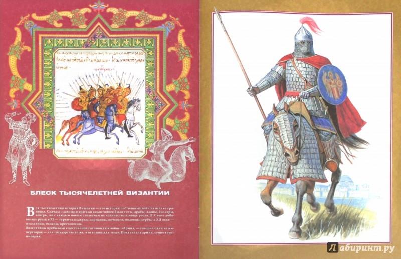 Иллюстрация 1 из 9 для Рыцари и воины - Татьяна Ямпольская | Лабиринт - книги. Источник: Лабиринт