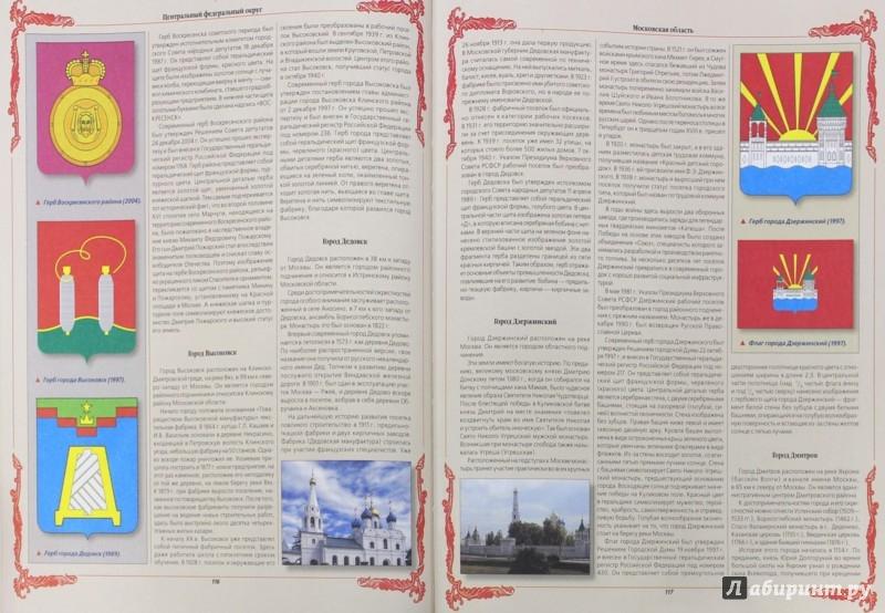 Иллюстрация 1 из 12 для Геральдика России - Андрей Мерников | Лабиринт - книги. Источник: Лабиринт