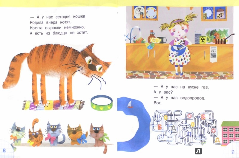 Иллюстрация 1 из 18 для А что у вас? С развивающими заданиями для малышей - Сергей Михалков | Лабиринт - книги. Источник: Лабиринт