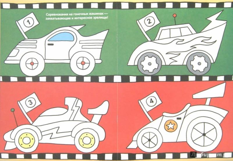 Иллюстрация 1 из 59 для Первая раскраска для мальчиков | Лабиринт - книги. Источник: Лабиринт