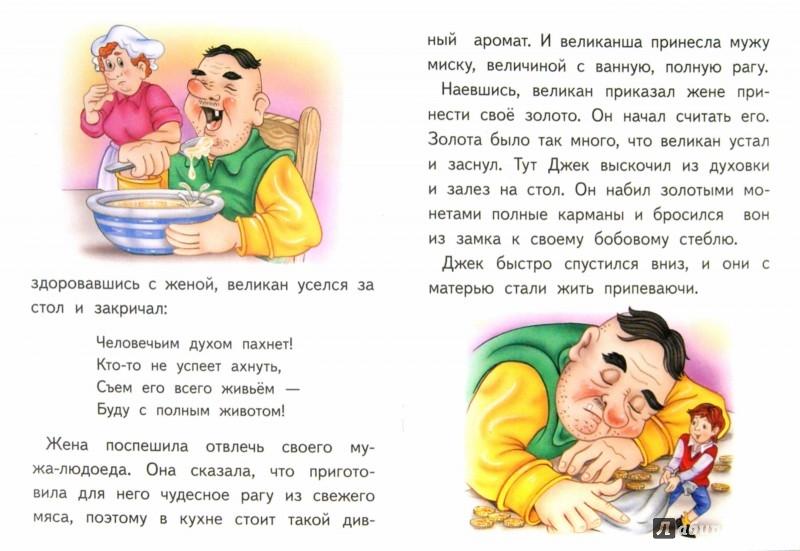 Иллюстрация 1 из 6 для Крупный шрифт. Джек и бобовый стебель   Лабиринт - книги. Источник: Лабиринт