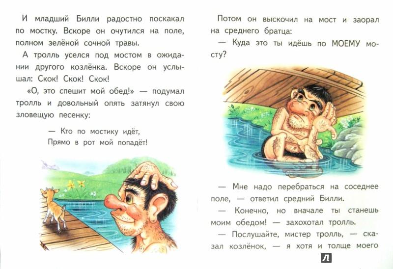 Иллюстрация 1 из 9 для Крупный шрифт. Козлята и тролль | Лабиринт - книги. Источник: Лабиринт