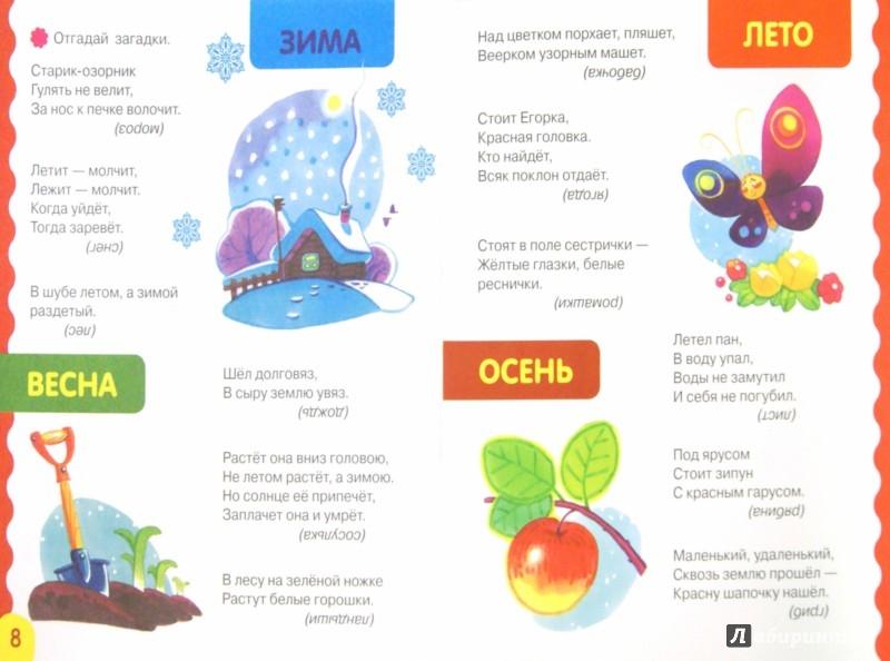 Иллюстрация 1 из 16 для Развивающая книжка с наклейками. Времена года - Маврина, Семина | Лабиринт - книги. Источник: Лабиринт