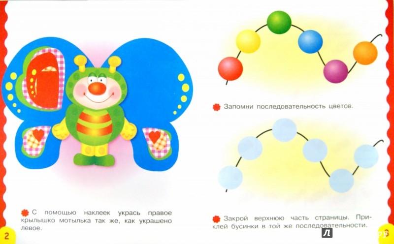Иллюстрация 1 из 13 для Развивающая книжка с наклейками. Память и внимание - Л. Маврина | Лабиринт - книги. Источник: Лабиринт