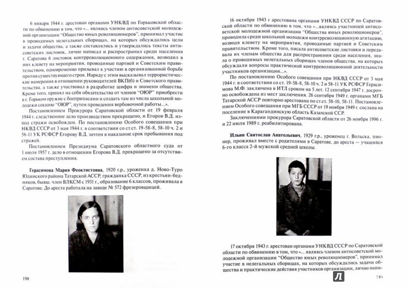 Иллюстрация 1 из 8 для Подпольные молодежные организации, группы и кружки (1926-1953 гг.). Справочник | Лабиринт - книги. Источник: Лабиринт