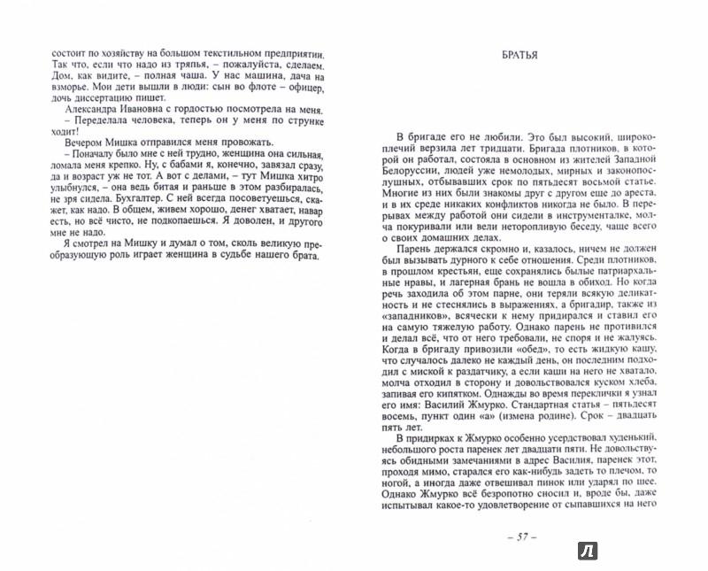 Иллюстрация 1 из 17 для Мы шагаем под конвоем. Рассказы из лагерной жизни - Исаак Фильштинский | Лабиринт - книги. Источник: Лабиринт