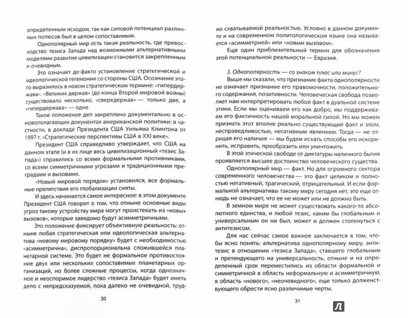 Иллюстрация 1 из 6 для Евразийский реванш России - Александр Дугин | Лабиринт - книги. Источник: Лабиринт