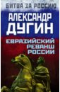 Дугин Александр Гельевич Евразийский реванш России