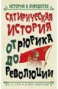 Мирский Борис Сатирическая история от Рюрика до Революции