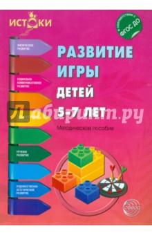 Развитие игры детей 5-7 лет. ФГОС ДО