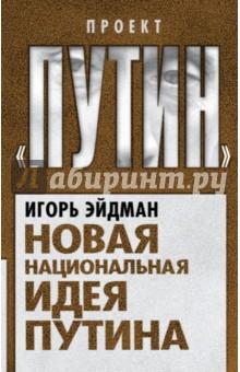 Новая национальная идея Путина
