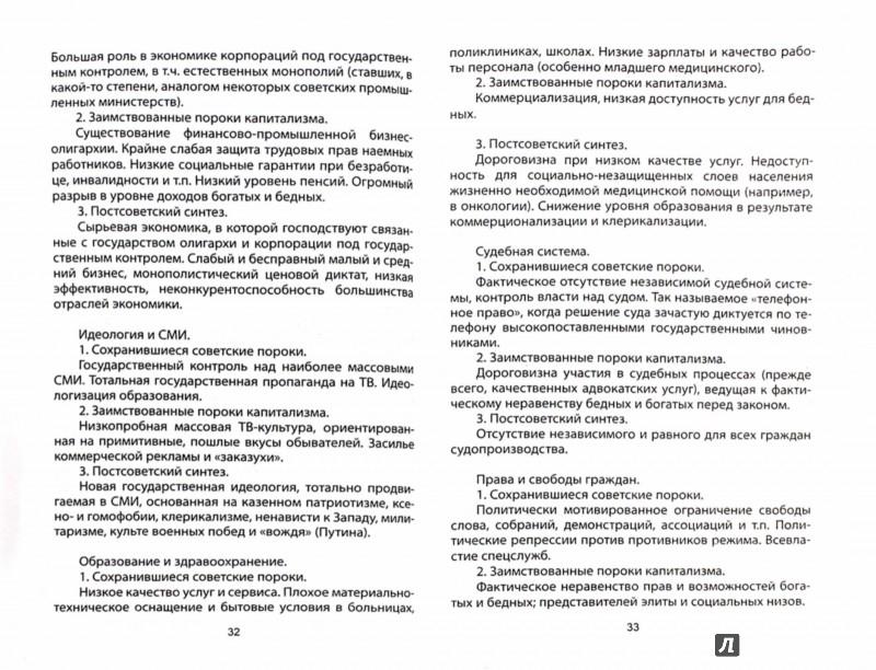 Иллюстрация 1 из 7 для Новая национальная идея Путина - Игорь Эйдман | Лабиринт - книги. Источник: Лабиринт
