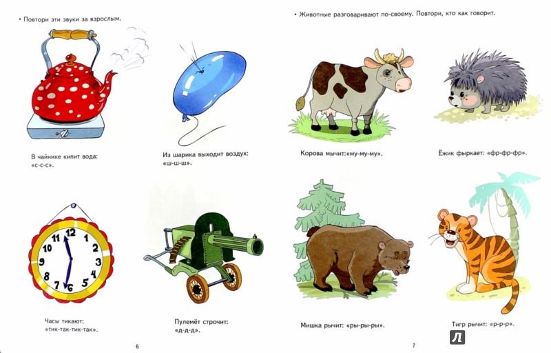 развивающие картинки для детей 3-4 лет